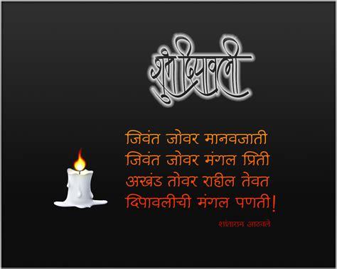 wallpaper marathi free download marathi diwali wallpaper free download