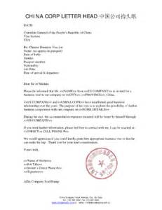 business invitation letter to visit our company fill