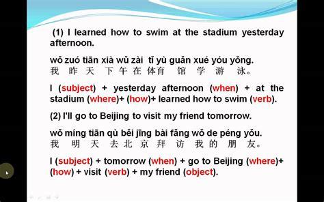 sentence pattern mandarin mandarin chinese lesson117 chinese sentence structure
