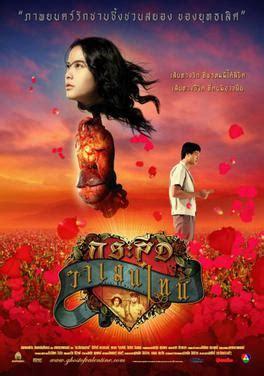 film thailand valentine sweety krasue valentine wikipedia