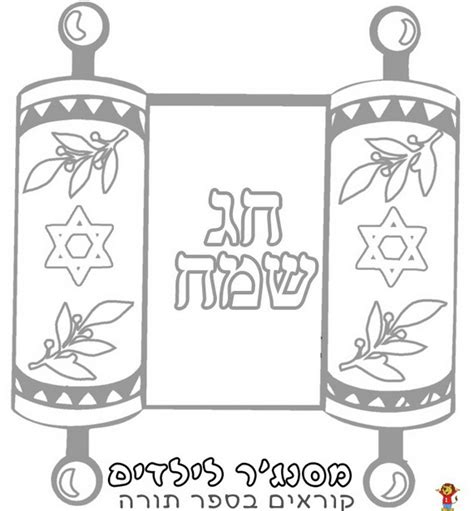 free coloring pages of torah