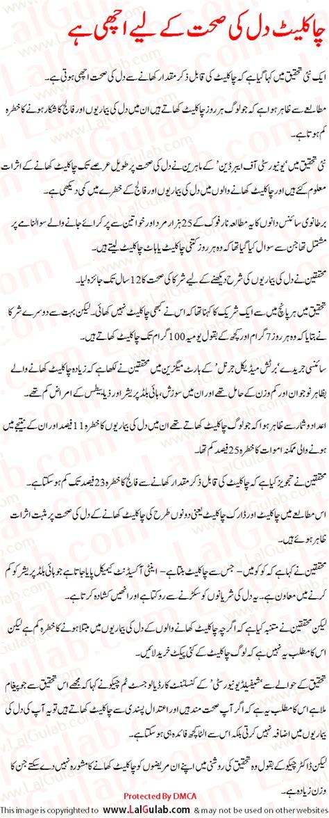 Chocolate Essay by Chocolate Essay Urdu Chocolate Urdu Essay Mazmoon Urdu Speech Notes Paragraph Essay Urdu Language