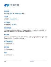 會議記錄 office templates