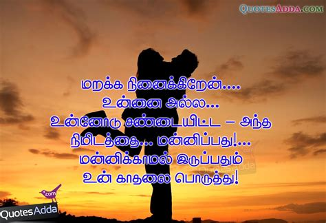 tamil love quotes love quotes for her in tamil romantic tamil love poem