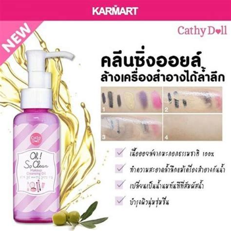 kamart cathy doll oh so clean make up cleansing