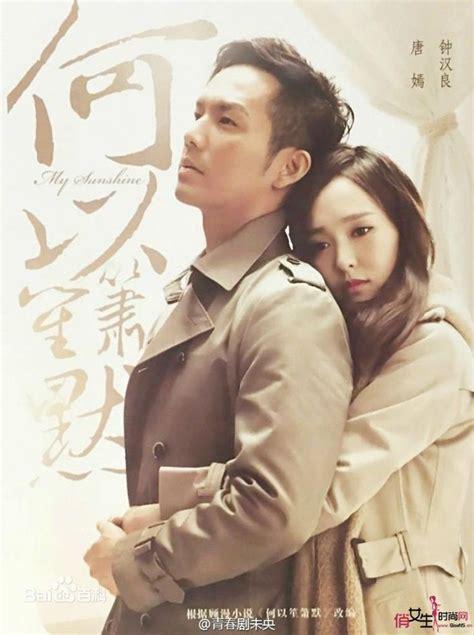 film drama wallace chung romantic c drama my sunshine with wallace chung and tang