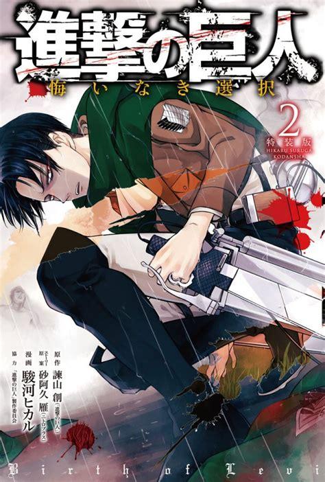 Celana Pendek Anime Attack On Titan Hitam Shingeki Pd quot shingeki no kyojin kuinaki sentaku quot akan dapatkan ova