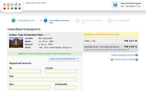 agoda email support ห องพ กอย าจองแพงกว า เช คก อนช ำใจ เปร ยบเท ยบราคาก บ