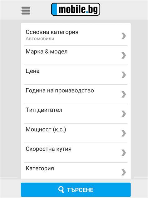 cars bg mobile mobile bg android apps on play
