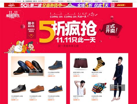 alibaba retail online shopping alibaba shatters chinese cyber moday records selling more