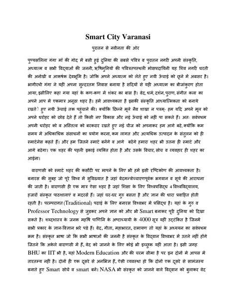 Clean School Clean India Essay by My City Gwalior Essay Sncehowstuffworks X Fc2