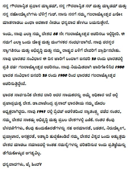 Essay 26 January Republic Day by Republic Day Kannada Essay 26 January Speech In Kannada Language 15 August 2018 Images