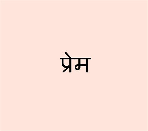 tattoo sanskrit love this means prem which is the sanskrit word for love in