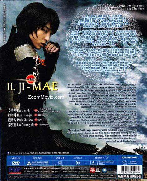 Dvd Iljimae iljimae dvd korean tv drama 2008 cast by jun ki han hyo ju subtitled
