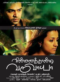 download mp3 from vinnaithandi varuvaya tamil mp3 songs download vinnai thandi varuvaya photh gallery