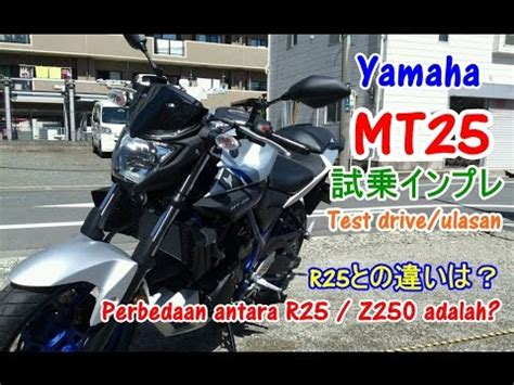 2nd Stopl Motodynamic Yamaha R25 Mt25 新型 yamaha mt25 試乗インプレ レビュー ulasan 리뷰 z250 cb250f r25 gsr250との差は new model test ride 试乘 시승