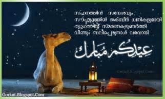 Malayalam eid mubarak sms 2012 malayalam eid wishes sms malayalam