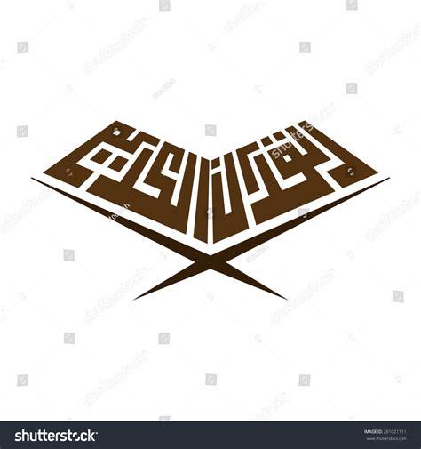 template layout koran holy quran islamic book calligraphy arabic stock vector