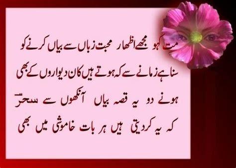 images of love urdu love sms urdu in hindi english urdu in marathi messages
