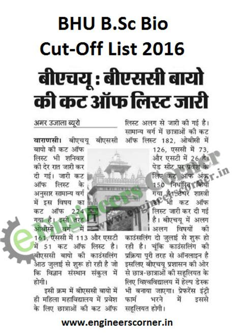 Bhu Mba Cut 2017 by Bhu Uet 2016 B Sc Bio Cut Marks List Declared At