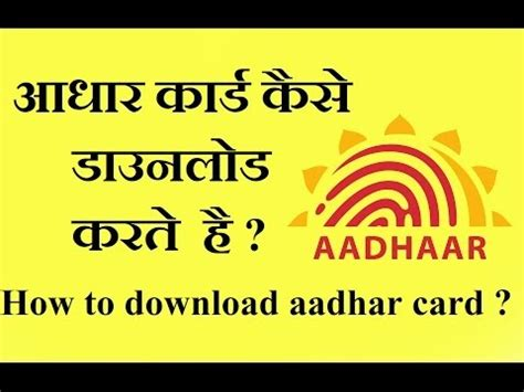 how to make aadhar card your aadhar card without enrollment slip and