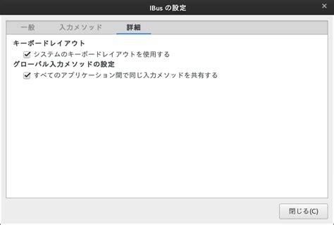 Setxkbmap Layout Names   gnome 3 14でキーボードレイアウトがjpにならない keyboard layout not setting