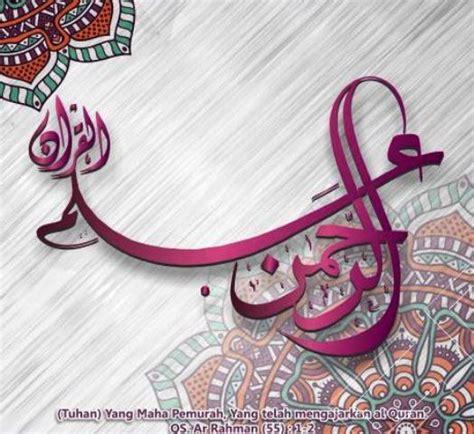Kaligrafi Surat Ar Rahman Ayat 13 12 kaligrafi al quran di desain islami kalender 2016