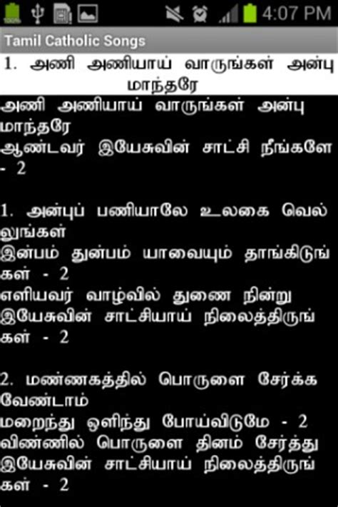 Wedding Song List In Tamil by Catholic Quotes On Peace Quotesgram