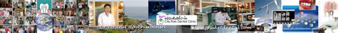 city park dental clinic in city park dental clinic since1996 low cost high quality