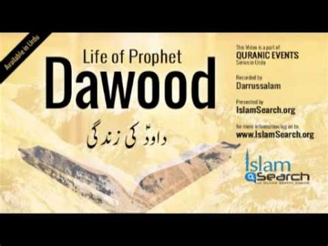 The Story Of Prophets Dawud And Sulayman Mazes events of prophet dawood s urdu quot story of prophet dawood in urdu quot