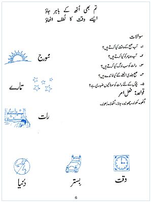 pattern of writing letter in urdu urdu alphabet worksheets kindergarten learn urdu 4 kids