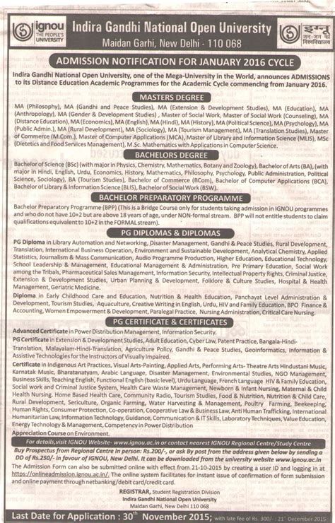 Ignou Entrance For Mba 2016 by Ignou Admission For January 2016 Session Ignou