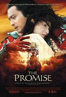 film i promise you the promise 2005 film wikipedia