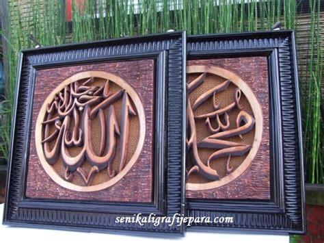 Kaligrafi Allah Muhammad 3 kaligrafi allah muhammad 3d seni kaligrafi ukir jepara