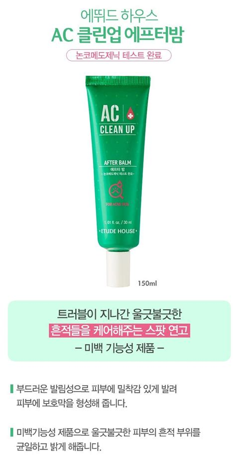 Ac Clean Up Toner 5ml Etude Hous etude house ac clean up after balm korean trouble skin care
