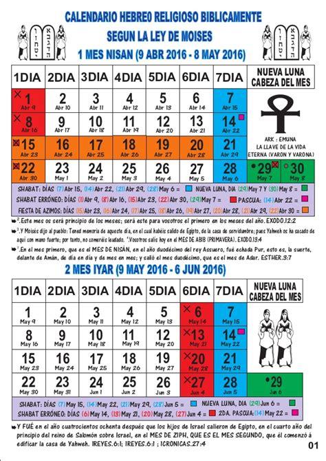 calendario judio 2015 2016 calendario hebreo 2016 calendar template 2016
