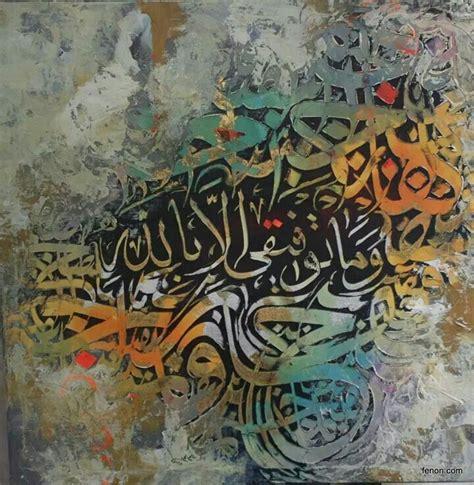islamic artworks 57 modern islamic calligraphy www pixshark images