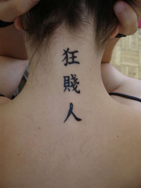 chinese letter tattoo designs 20 cool tattoos ideas the xerxes