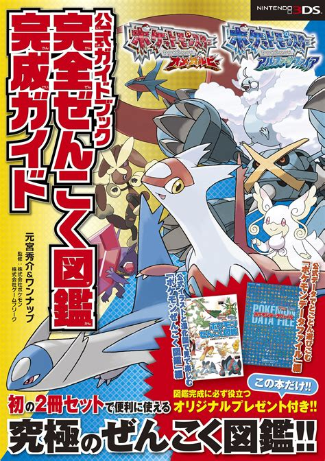 alpha guide books pocket monsters omega ruby alpha sapphire official guide