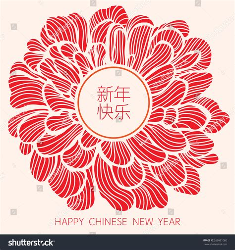 new year flower vector peony emblem template vector illustration