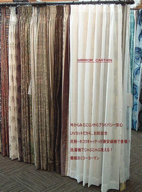 lace curtains singapore soei rakuten global market be glad textured lace