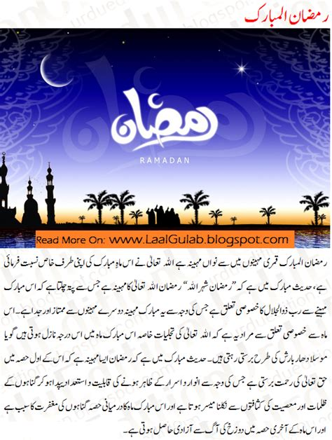 Ramadan Essay by Ramadan Essay In Urdu Ramzan Mubarak Ramadan Kareem Urdu Essay Mazmoon Urdu Speech Notes