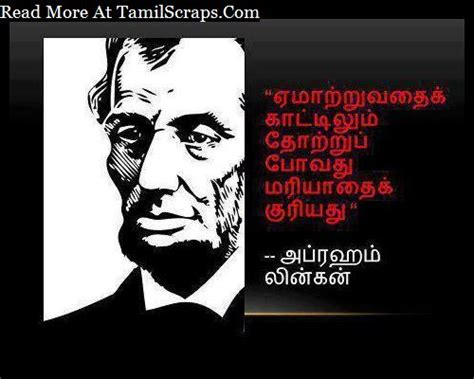 abraham lincoln status abraham lincoln quotes and sayings in tamil with pictures