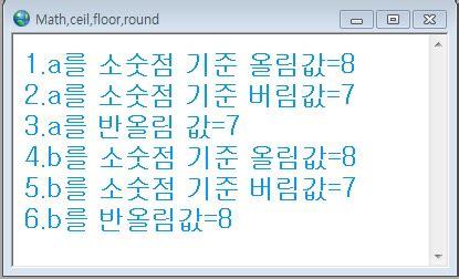 html 자바스크립트 math math ceil math floor 네이버 블로그