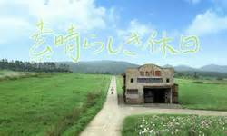 one fine day short film one fine day short film by takeshi kitano shorts bay