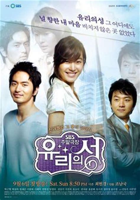 drama fans org index korean drama city of glass korean drama episodes english sub online