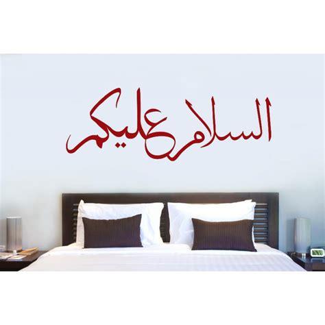 Walldecor Assalamualaikum Pink highbeam studio assalamu alaikum islamic wall decal shiddat