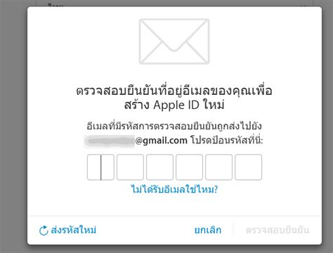 how to make apple id no credit card sign up apple id no credit card 03 it24hrs by ปานระพ