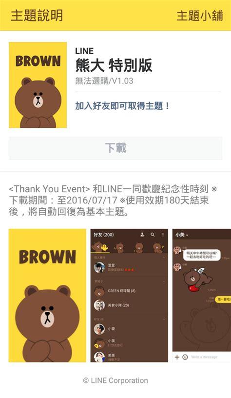 theme line brown special line 慶祝 ipo 熊大特別版主題免費下載 15 7至17 7 台灣限定 techorz 囧科技