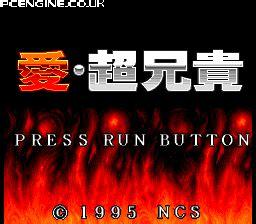 turbografx 16 ai cho aniki forgotten worlds jeu pc engine images vid 233 os astuces